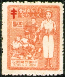 (C37.4)Commemorative 37 Taiwan Anti-Tuberculosis Association Commemorative Issue (1953)