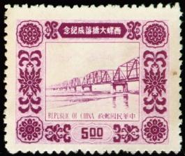 (紀38.4  )紀038西螺大橋落成紀念郵票