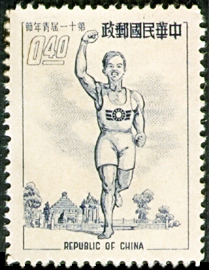 Commemorative 39 11th Youth Day Commemorative Issue (1954)