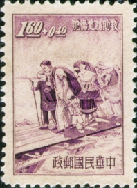 (CH4.2)Charity 4 North Vietnam Overseas Chinese Relief Surtax Stamps (1954)