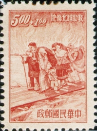 (CH4.3)Charity 4 North Vietnam Overseas Chinese Relief Surtax Stamps (1954)
