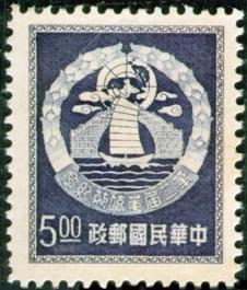 紀040第2屆華僑節紀念郵票