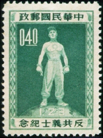 (C41.1 )Commemorative 41 Liberty Day Commemorative Issue (1955)