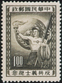 (C41.2)Commemorative 41 Liberty Day Commemorative Issue (1955)