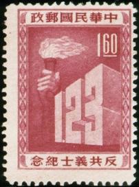 (紀41.3)紀041反共義士紀念郵票