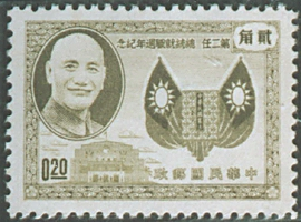 Commemorative 42 1st Anniversary of President Chiang Kai-shek's 2nd Term Inauguration Commemorative Issue (1955)