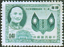 (C42.2)Commemorative 42 1st Anniversary of President Chiang Kai-shek's 2nd Term Inauguration Commemorative Issue (1955)