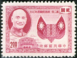 (C42.3)Commemorative 42 1st Anniversary of President Chiang Kai-shek's 2nd Term Inauguration Commemorative Issue (1955)