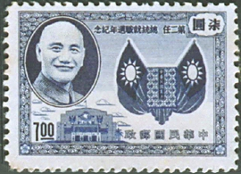 (C42.4)Commemorative 42 1st Anniversary of President Chiang Kai-shek's 2nd Term Inauguration Commemorative Issue (1955)