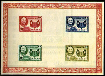 (C42.5)Commemorative 42 1st Anniversary of President Chiang Kai-shek's 2nd Term Inauguration Commemorative Issue (1955)