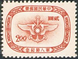紀043軍人節紀念郵票