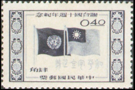 Commemorative 44 10th Anniversary of United Nations Commemorative Issue (1955)