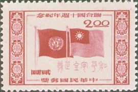 (C44.2  )Commemorative 44 10th Anniversary of United Nations Commemorative Issue (1955)