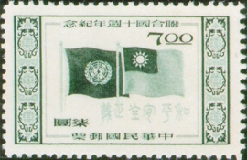(C44.3  )Commemorative 44 10th Anniversary of United Nations Commemorative Issue (1955)