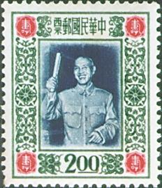 特004蔣總統像影寫版郵票