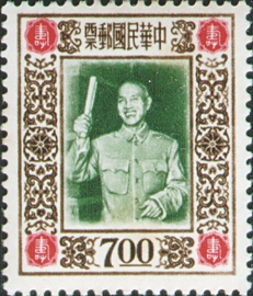 (S4.3)Special 4 President Chiang Kai-shek 2nd Issue (1955)