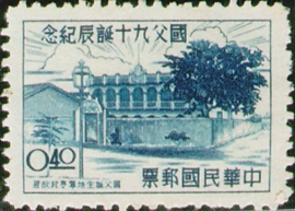 Commemorative 45 Dr.Sun Yat-sen's 90th Birthday Anniversary Commemorative Issue(1995)