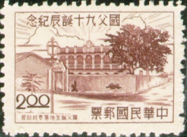 (C45.2  )Commemorative 45 Dr.Sun Yat-sen's 90th Birthday Anniversary Commemorative Issue(1995)