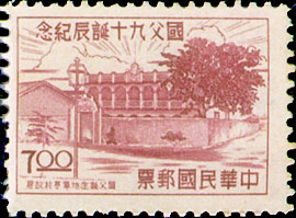 (C45.3  )Commemorative 45 Dr.Sun Yat-sen's 90th Birthday Anniversary Commemorative Issue(1995)