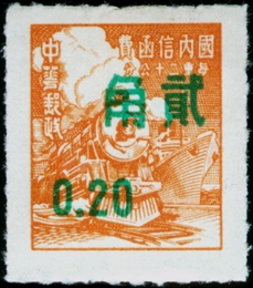 (D82.1)Definitive 082 Domestic Unit Stamps Surcharged as Face Value Stamps (1956)