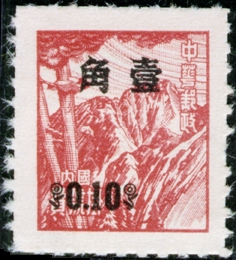 (D82.5)Definitive 082 Domestic Unit Stamps Surcharged as Face Value Stamps (1956)