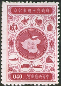 Commemorative 46 60th Anniversary of Postal Service Commemorative Issue (1956)