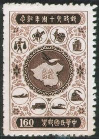 (紀46.3   )紀046郵政60週年紀念郵票