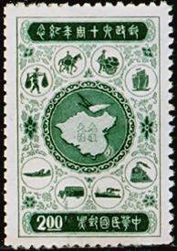 (紀46.4   )紀046郵政60週年紀念郵票