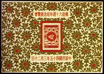 (紀47.1 )紀047郵政60週年紀念展覽會紀念郵票小全張