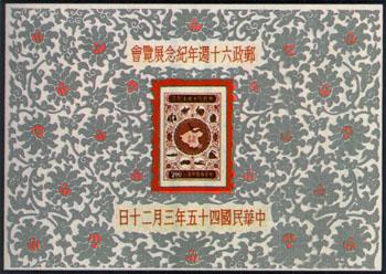 (紀47.2)紀047郵政60週年紀念展覽會紀念郵票小全張