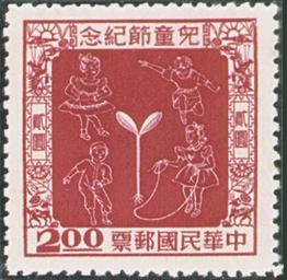 紀048兒童節紀念郵票