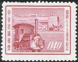 Commemorative 49 75th Anniversary of Railway Service Commemorative Issue (1956)