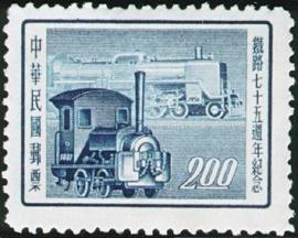(C49.2  )Commemorative 49 75th Anniversary of Railway Service Commemorative Issue (1956)