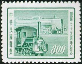 (C49.3  )Commemorative 49 75th Anniversary of Railway Service Commemorative Issue (1956)