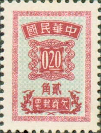 Tax 19 Taipei Print Postage-Due Stamps (1956)