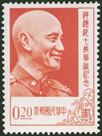 (C50.1 )Commemorative  50 President Chiang's 70th Birthday Commemorative Issue (1956)