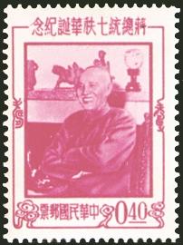 (紀50.2 )紀050蔣總統七秩華誕紀念郵票