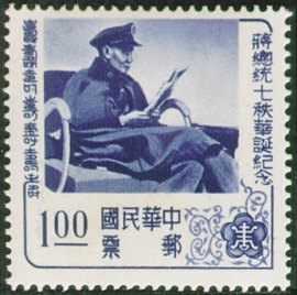 (C50.3 )Commemorative  50 President Chiang's 70th Birthday Commemorative Issue (1956)
