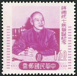 紀050蔣總統7秩華誕紀念郵票