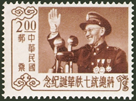 (C50.5 )Commemorative  50 President Chiang's 70th Birthday Commemorative Issue (1956)