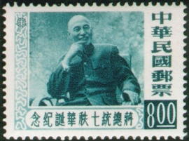 (C50.6 )Commemorative  50 President Chiang's 70th Birthday Commemorative Issue (1956)