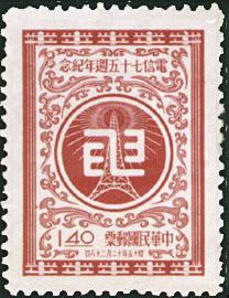(C51.2)Commemorative  51 75th Anniversary of Telegraph Service Commemorative Issue (1956)