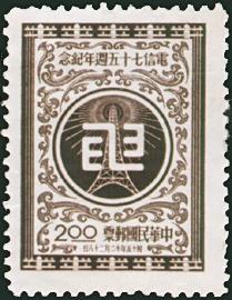 紀051電信75週年紀念郵票