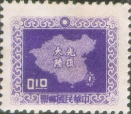 (D83.2)Definitive 083 Map of China Stamps (Lithography) (1957)