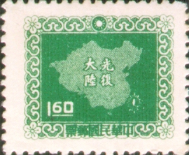 (D83.6)Definitive 083 Map of China Stamps (Lithography) (1957)