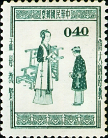Special 5  Sublimity of Mother's Teaching Stamps (1957)