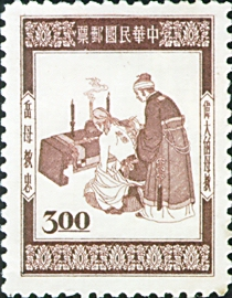 (S5.2)Special 5  Sublimity of Mother's Teaching Stamps (1957)