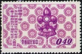 紀052世界童子軍50週年紀念郵票