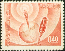 Commemorative  53 The 30th Anniversary of the Broadcast Service Commemorative Issue (1957)