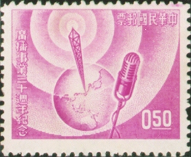 (C53.2)Commemorative  53 The 30th Anniversary of the Broadcast Service Commemorative Issue (1957)
